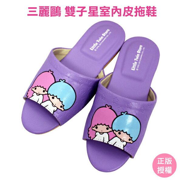 雙子星舒適室內皮拖鞋 KIKILALA 台灣製 雙星仙子 Sanrio 三麗鷗[蕾寶]
