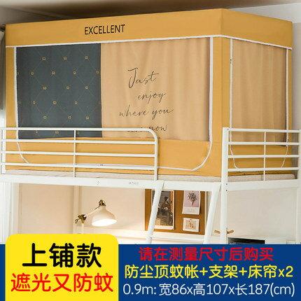 宿舍床簾 南極人學生宿舍床簾加蚊帳支架一體式寢室上鋪窗簾遮光下鋪女床幔『TZ1856』 5