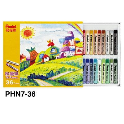 飛龍Pentel 36色粉蠟筆 PHN8-36 (PHN7)