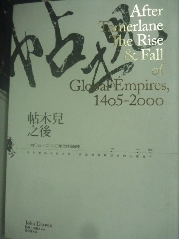 【書寶二手書T1/歷史_YGU】1405-2000年全球帝國史-帖木兒之後_達爾文
