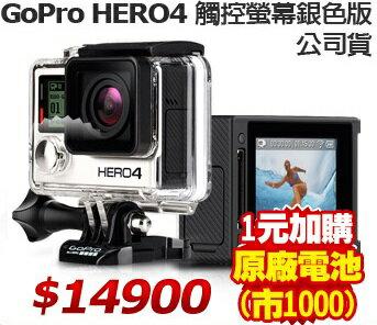 ~集雅社~~ 特殺 加1元送 電池~GoPro Hero4 銀色版 攝影機 HERO 4