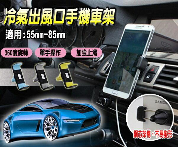 360度旋轉 CITYBOSS 汽車出風口萬用支架 55-85mm 手機夾/冷氣口手機車架/手機支撐架/車用手機支架/手機座/懶人夾 iPhone HTC SONY/TIS購物館