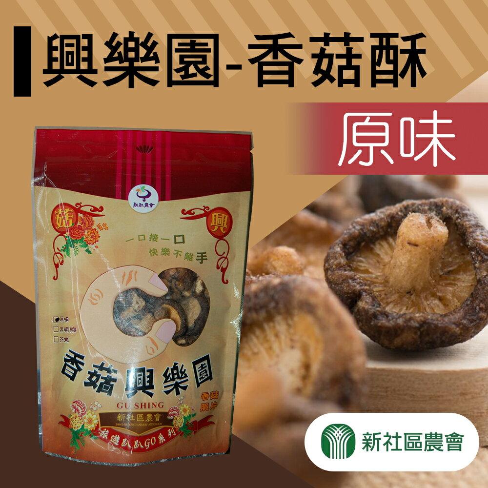 【新社農會】興樂園-香菇酥-原味-90g-包(1包組)