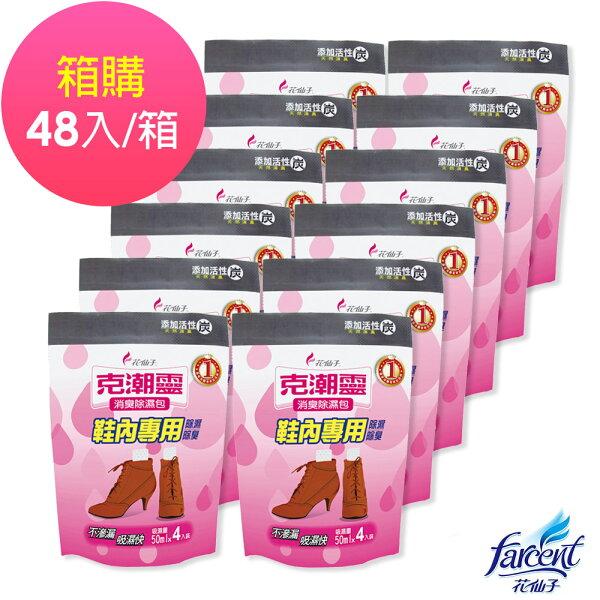 【克潮靈】鞋內專用消臭除濕包(4入組,12組箱~箱購)