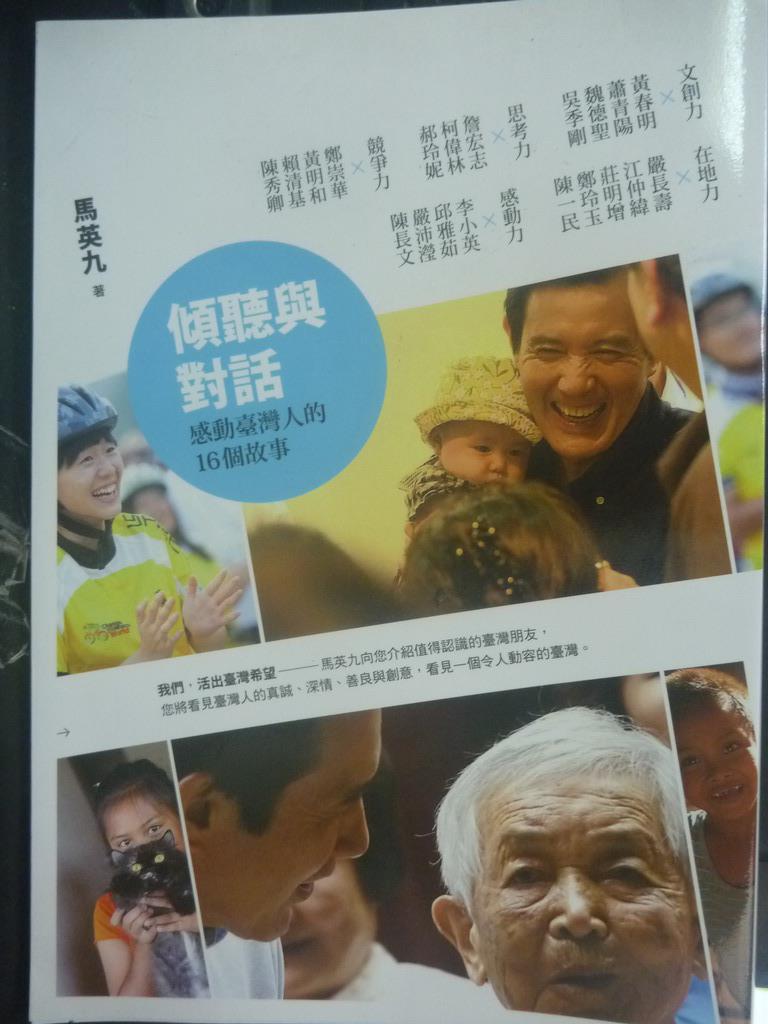 【書寶二手書T1/政治_GHD】傾聽與對話:感動臺灣人的16個故事_原價330_馬英九