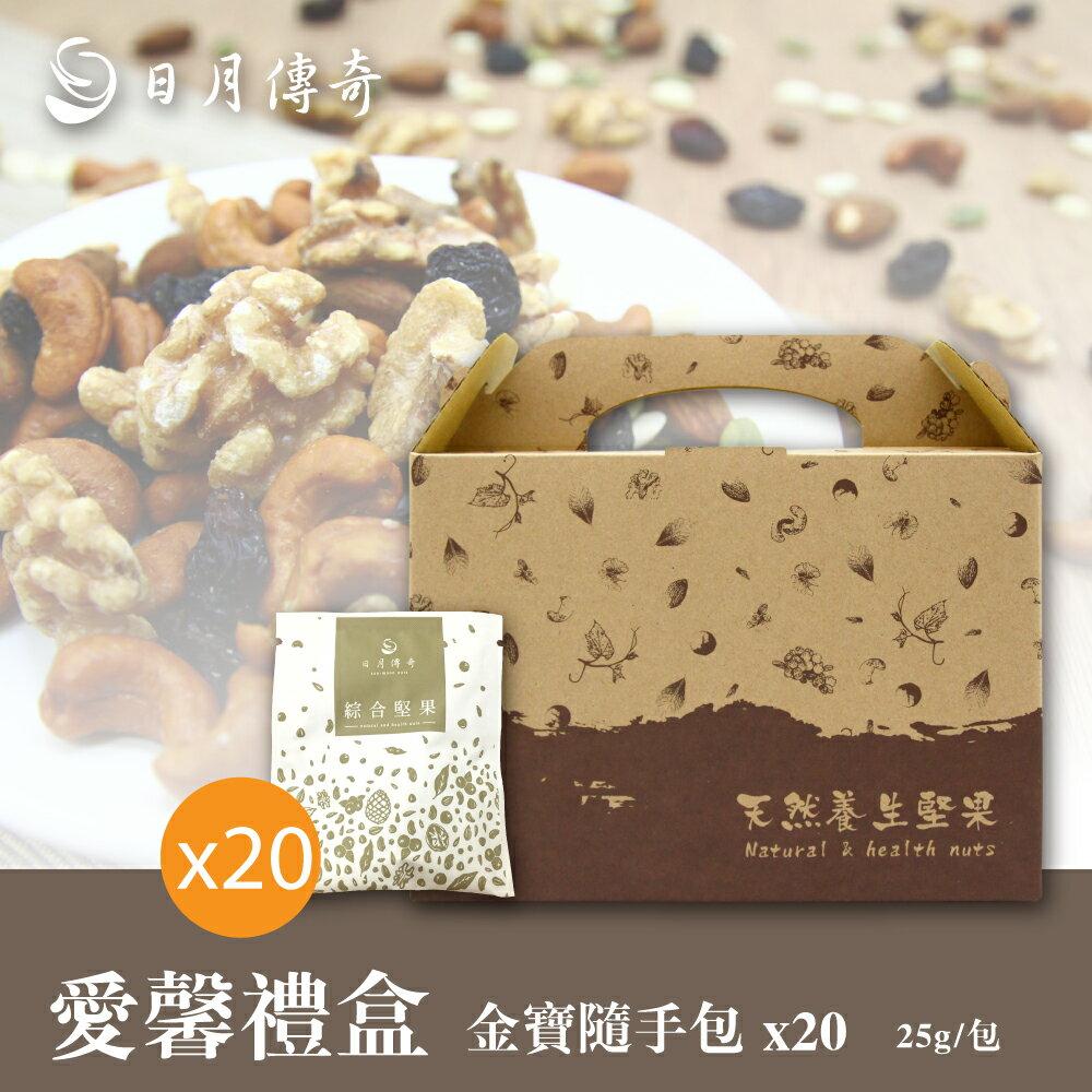 【日月傳奇】愛心隨手包禮盒組 金寶綜合堅果25gx20包