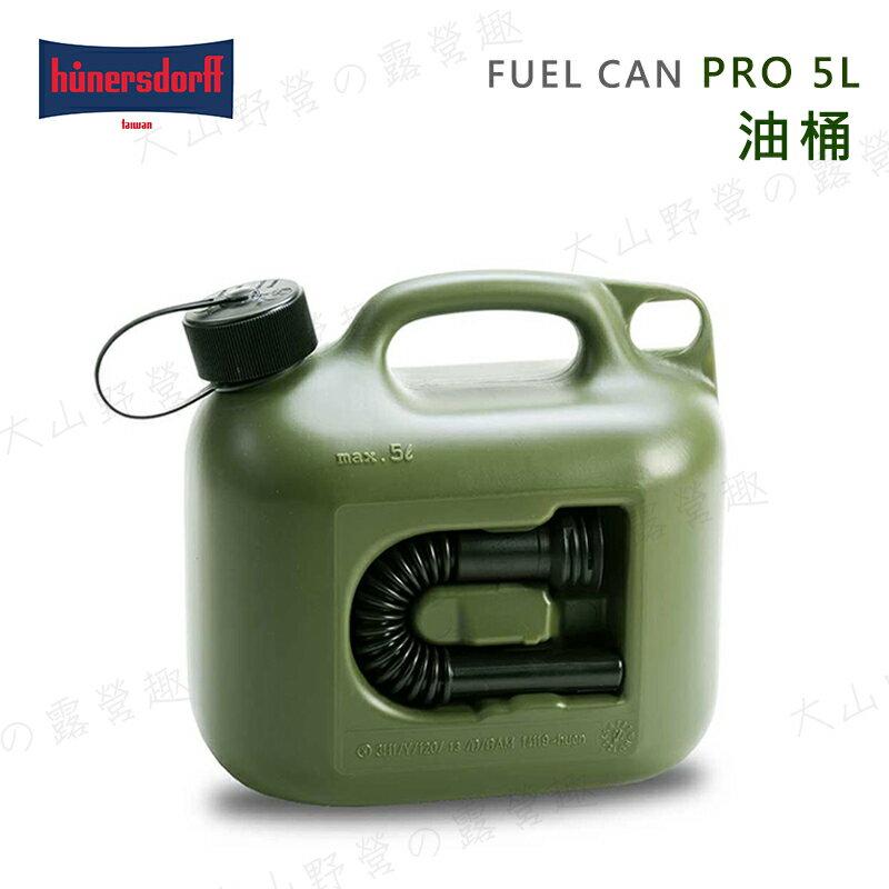 【露營趣】新店桃園 德國製 Hnersdorff Fuel Can PRO-5L 油桶 儲油桶 油箱 煤油 柴油 加油桶 汽油桶 手提式 密封式 露營 野營