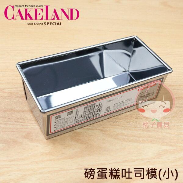 【日本CAKELAND】長型不鏽鋼磅蛋糕吐司模(小)~共三款尺寸可選擇‧日本製✿桃子寶貝✿