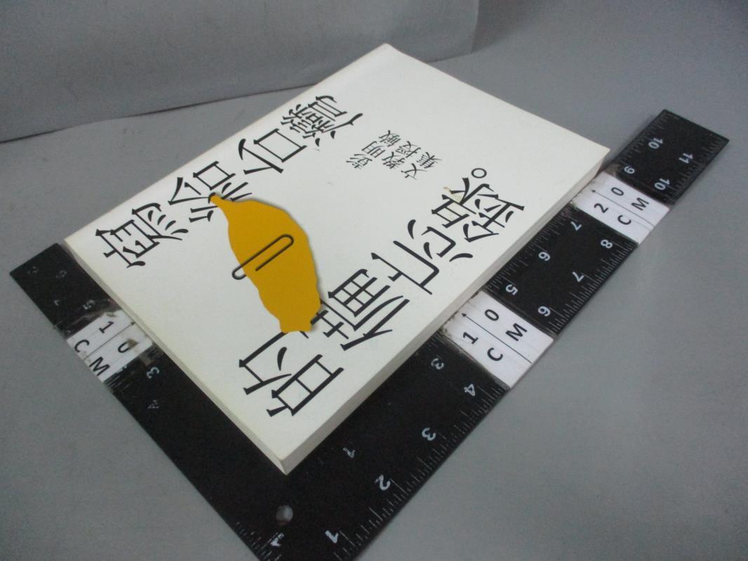 【書寶二手書T2/政治_CVD】寫給臺灣的備忘錄 : 彭明敏文集_彭明敏