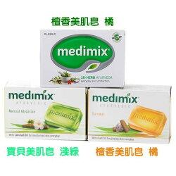 當地特價版 MEDIMIX 印度綠寶石皇室藥草浴 美肌皂 125g/顆(30入)◆德瑞健康家◆