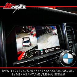 【禾笙科技】BMW 1/2/3/4/5/6/7/X1/X2/X3/X4/X5/X6/Z/M2/M3/M7/M5/M6 全車系 影音系統 專業施工