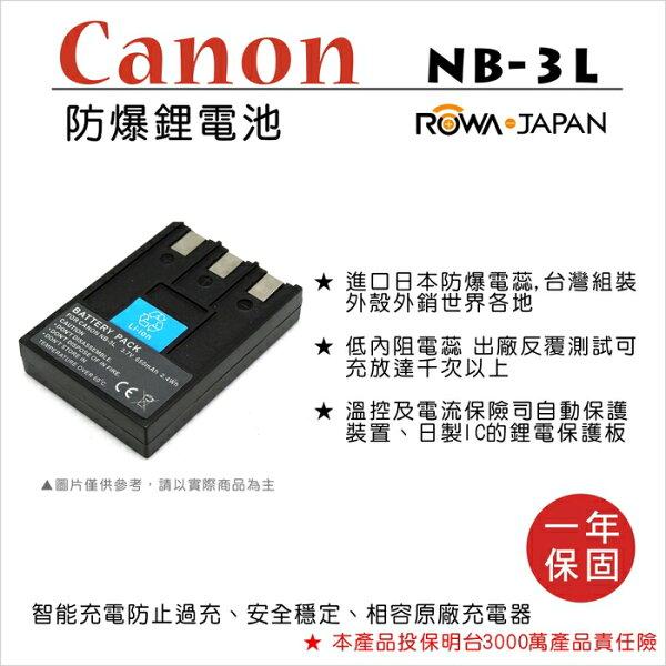 攝彩@樂華FORCanonNB-3L相機電池鋰電池防爆原廠充電器可充保固一年