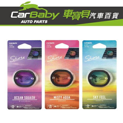 CarBaby車寶貝汽車百貨:【車寶貝推薦】CARMATESHORE冷氣孔芳香劑(海洋水漾清新)