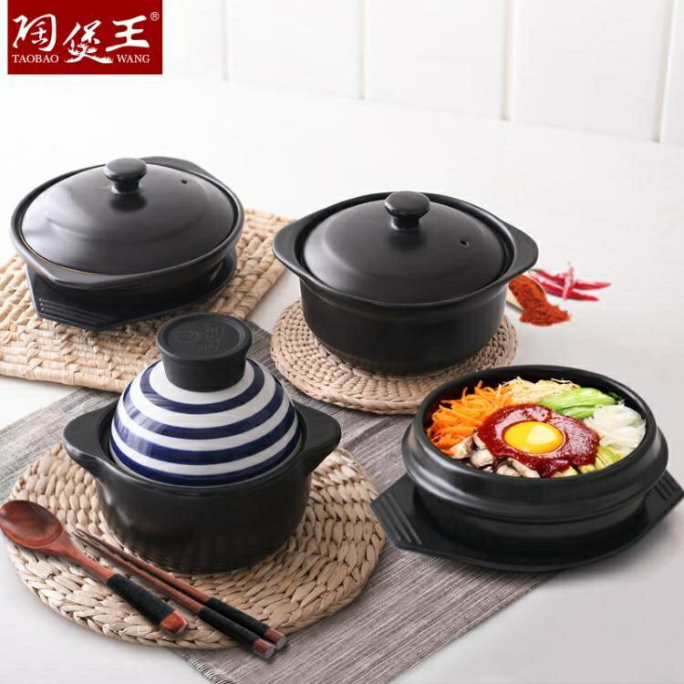 韓式石鍋拌飯專用鍋家用燃氣韓國大醬湯煲仔飯砂鍋煲湯燉鍋小號碗