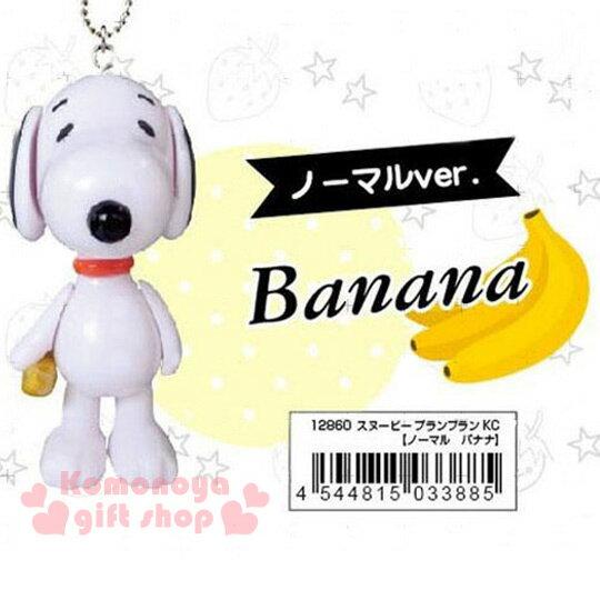 〔小禮堂〕史努比 造型娃娃吊飾《白.站姿.拿香蕉》搖擺四肢