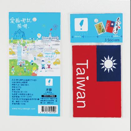 【MILU DESIGN】行李箱貼紙>>愛台灣旅行貼紙(三入組)