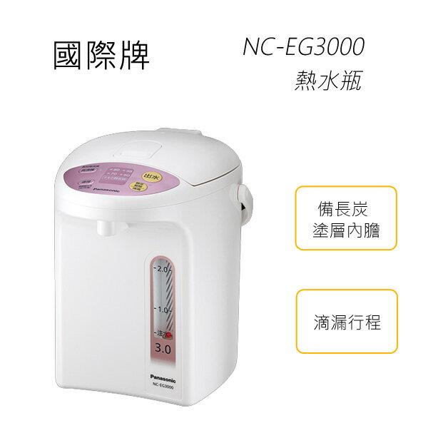Panasonic國際牌 NC~EG3000 備長炭塗層內膽熱水瓶