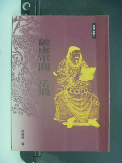 【書寶二手書T4/一般小說_JLG】破虜軍閥-岳飛_楊蓮福