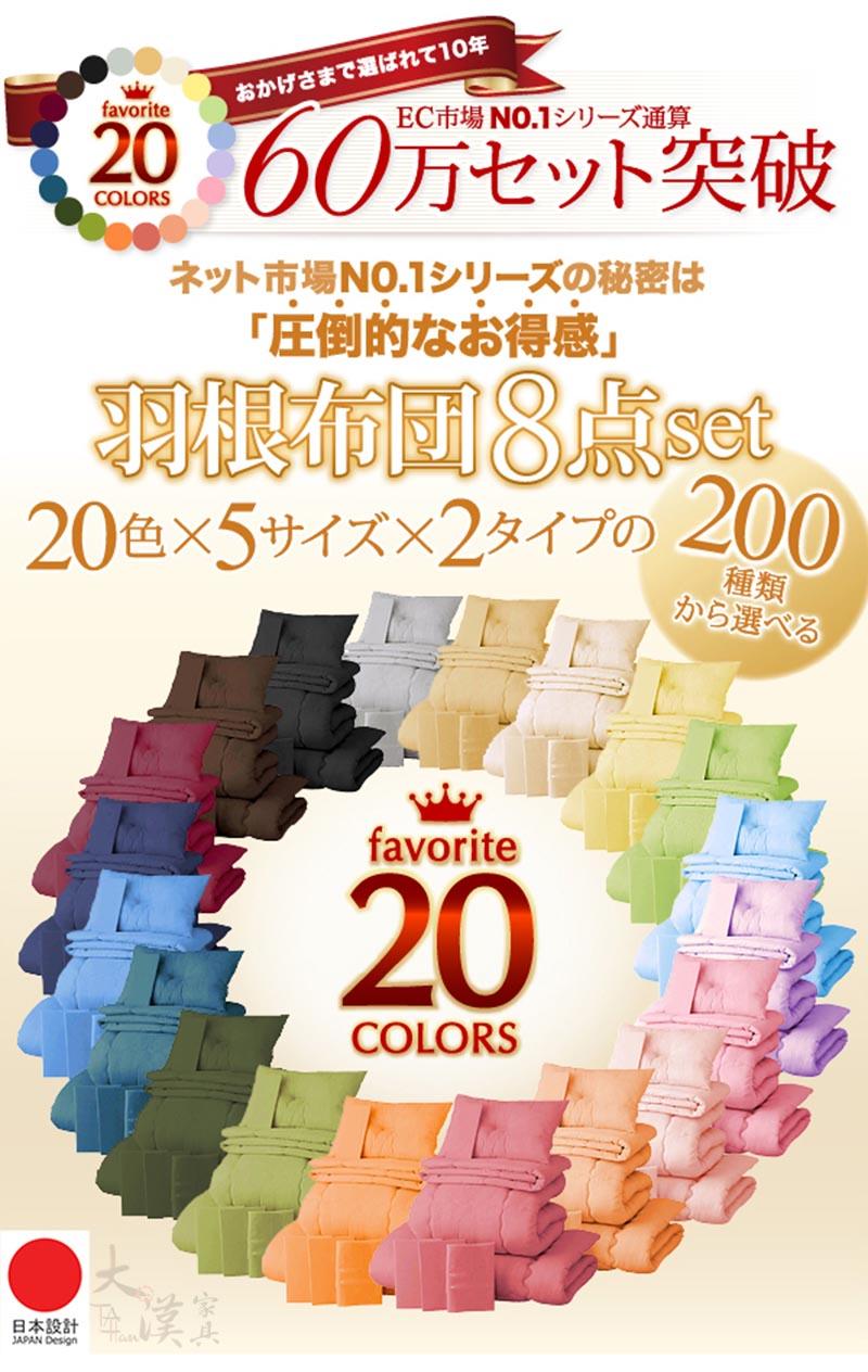 【大漢家具】 ↓ 降價 - 新款20顏色單人羽絨被8件組◆ 洋式or日式 20色可選 ◆