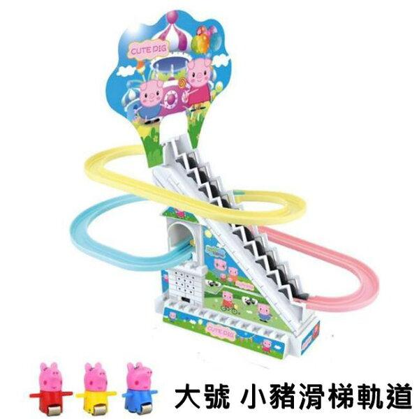 塔克玩具百貨:爬樓梯小豬溜滑梯(音樂)小豬佩琪溜冰滑雪小豬樓梯豬小妹益智玩具家家酒【塔克】