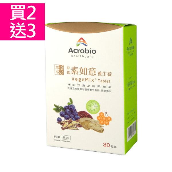 惜福品【昇橋】VegeMix素如意錠-30錠裝買2送3