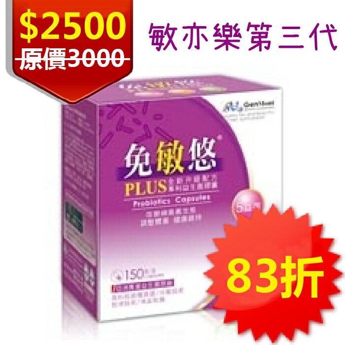 (敏亦樂第三代)景岳 免敏悠益生菌150顆/盒 敏可立新包裝 複方 LP33 益生菌 具實體店面