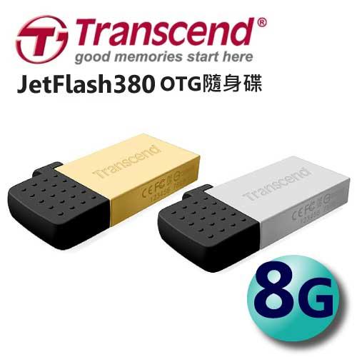 Transcend 創見 8GB JF380 OTG USB2.0 雙傳輸 隨身碟
