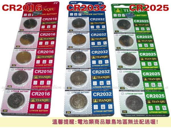 環保型鈕扣電池/水銀電池CR2032(一卡5顆)~不拆售【GU208】 123便利屋