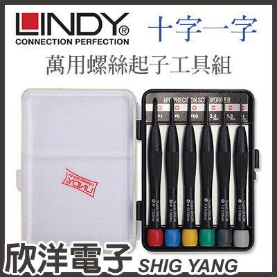 ※ 欣洋電子 ※ LINDY林帝 萬用螺絲起子工具組 十字/一字(43011) 台灣製造 品質保證