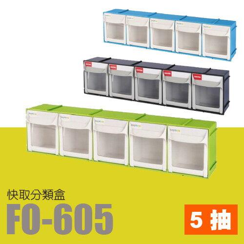 樹德 SHUTER 收納箱 零件櫃 零件收納 掀開式快取零件分類盒 FO-605
