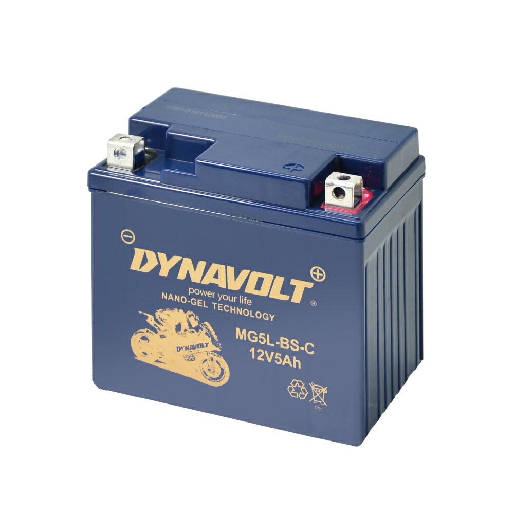 【DYNAVOLT 藍騎士】MG5L-BS-C - 12V 5Ah - 機車奈米膠體電池/電瓶/二輪重機電池 - 與YUASA湯淺YTX5L-BS同規格,與GS統力GTX5L-BS同規格