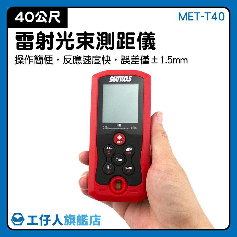 工仔人▸紅外線激光測距儀MET-T40量房手持式高精度距測量工具距離測量儀40米