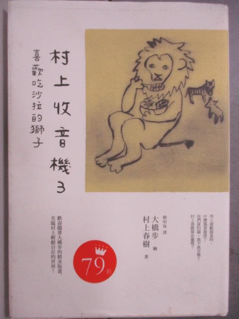 【書寶二手書T2/翻譯小說_JQG】村上收音機3 喜歡吃沙拉的獅子原價_280_村上春樹文 大橋步圖