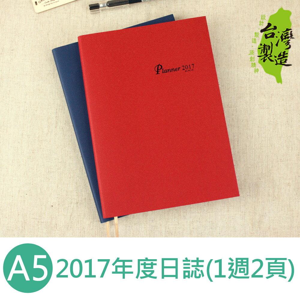 珠友 BC-60125 2017年A5/25k年度日誌/工商/手札/手帳(1週2頁)-補充內頁