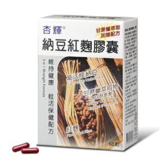 杏輝納豆紅麴膠囊 60粒 [美十樂藥妝保健]