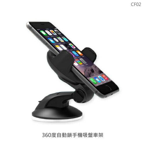 【A-HUNG】360度自動鎖手機吸盤車架 車用支架 車用車架 汽車車架 手機架 手機支架 手機車架