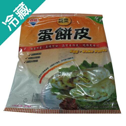 萬品蔬菜蛋餅皮300g【愛買冷藏】