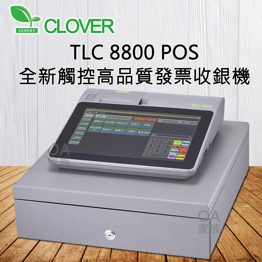 CLOVER TLC8800 POS 雲端中文電子發票收銀機
