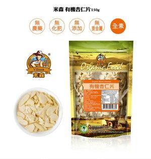 美纖小舖:青荷米森有機杏仁片150g包