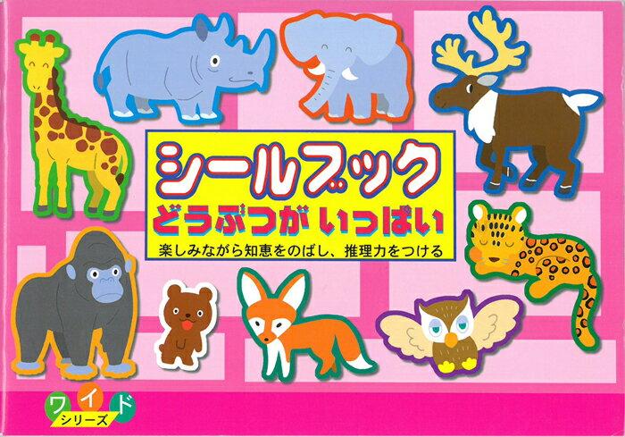 **現貨可超取**日本【Liebam】重複貼紙畫冊(寬版)-友好動物