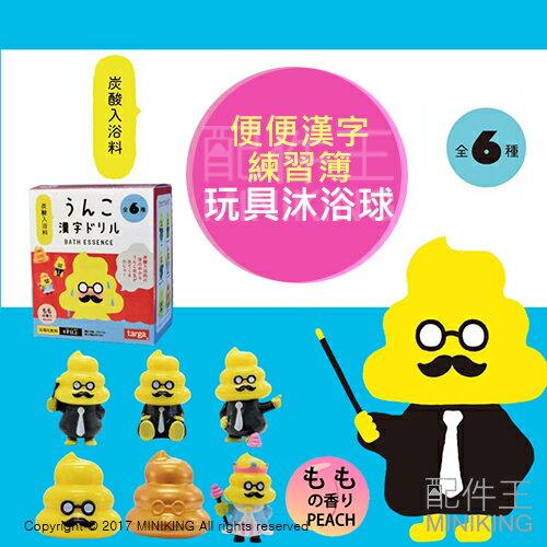 【 王】  便便漢字練習簿 玩具沐浴球 泡澡球 入浴劑 蜜桃香味 兒童玩具 6款 小玩具公