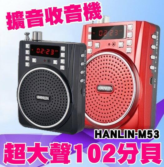 HANLIN-M53 大功率長效擴音機-插卡USB錄音FM多功能-教學/導遊/大聲公 (送頭戴麥克風) 【風雅小舖】