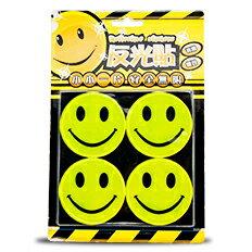 【銀元氣屋】笑臉反光貼紙(4入)