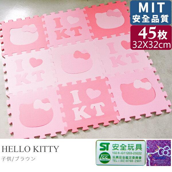 HELLO KITTY巧拼45入 MIT台灣製 完美主義 kitty 地墊 止滑墊【Q0152-A】