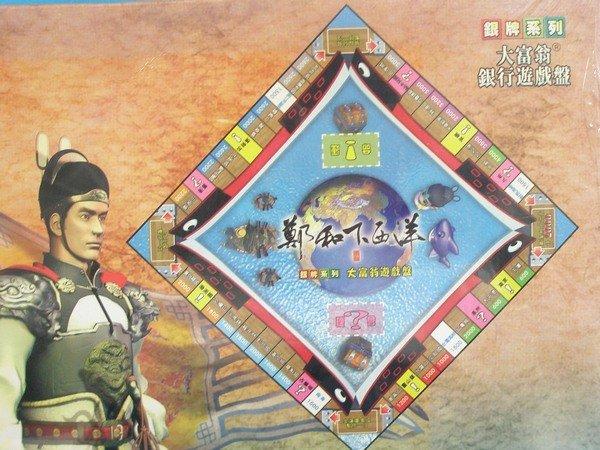 大富翁銀行遊戲盤 A~113 鄭和下西洋 一盒入^~定150^~