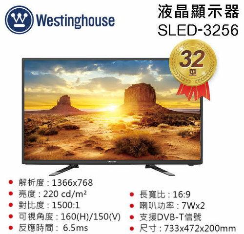 【佳麗寶】(Westinghouse美國西屋)-LED液晶顯示器-32型【SLED-3256】