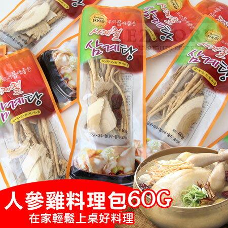 韓國 自煮 人蔘雞料理包 60g 人蔘雞湯 材料包 人蔘雞湯藥材 人蔘湯料包【N101787】