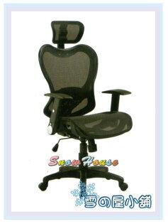 ╭☆雪之屋居家生活館☆╯AA227-029570A高背全網椅(黑色昇降扶手)電腦椅辦公椅會客椅櫃檯椅休閒椅