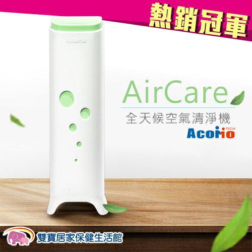 AcoMo AirCare 全天候空氣殺菌機 空氣清淨機 台灣製造 - 綠