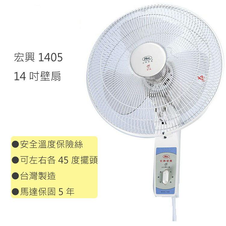宏興 14吋 壁扇 1405 ●3段風速開關 ●安全溫度保險絲 ●可左右各45度擺頭
